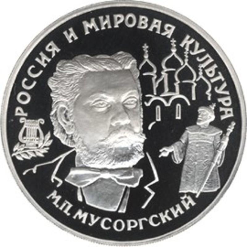 Монета россия и мировая культура доллар эйзенхауэра