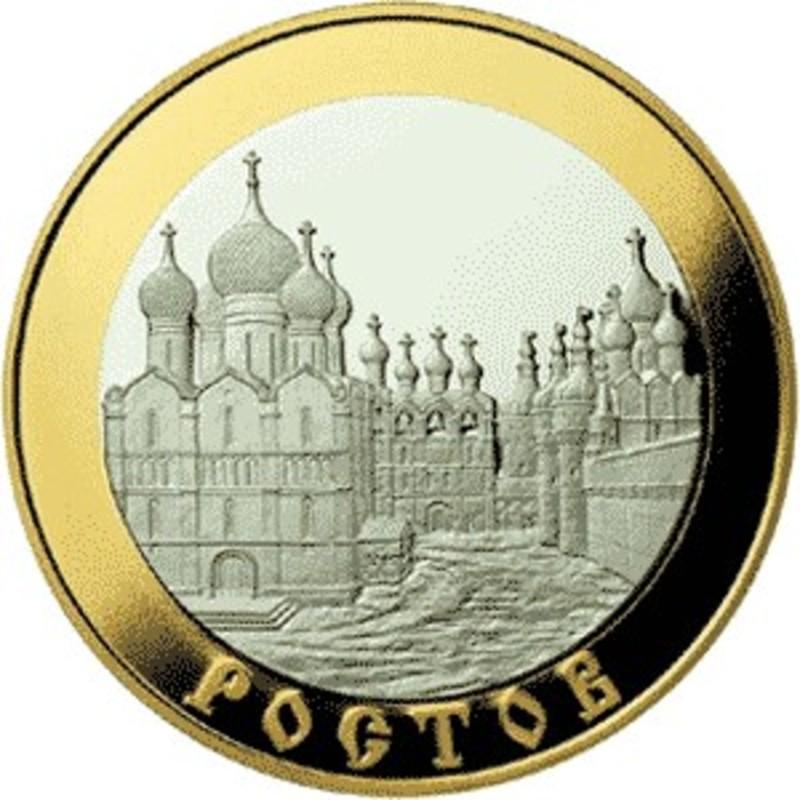 Монеты золотое кольцо россии цена 1 копейка 1988