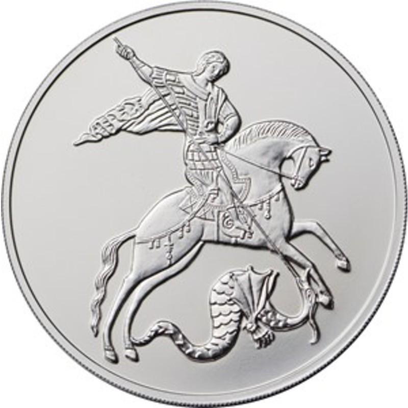 серебряная монета георгий победоносец цена в сбербанке