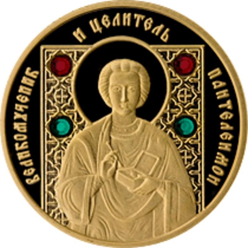 Беларусь монета 20 рублей 2013 год пантелеймон 1 копейка 1870